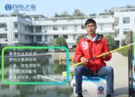 《钓鱼公开课》第60期丨如何选择钓竿的长度