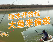 《白條游釣》開船砸冰釣魚?這是白條第1次用生命在釣魚!