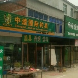 中逵国际钓具连锁(多宝镇店)