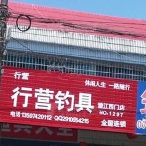 行营钓具(潜江西门店)