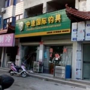 中逵国际钓具连锁(建设街店)
