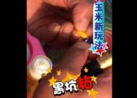 《东北渔事》辽宁众信钓鱼新玩法黑坑用玉米泡吧滚雪球