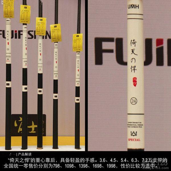 """富士2014新品""""倚天之悍""""钓竿"""