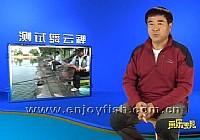 《鱼乐无限》2014 第42期 去春盛达试标(三)