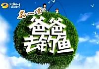 《爸爸去钓鱼》第5集:东江湖(上)