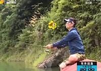 《爸爸去钓鱼》第6集:东江湖(下)