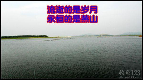 垂钓燕山水库
