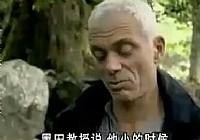 《河中巨怪》第三季 第6集 日本大鲵