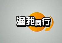 《渔我同行》第172集 雨行九江