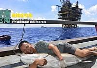 路亚发烧友游钓中国第四站南油寻金枪鱼