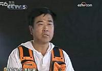 《野钓全攻略》CCTV5钓鱼教学之野钓全攻略 第10集