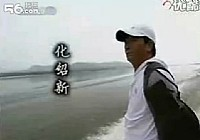 《野钓全攻略》CCTV5钓鱼教学之野钓全攻略 第16集