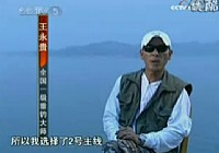 《野钓全攻略》CCTV5钓鱼教学之野钓全攻略 第17集
