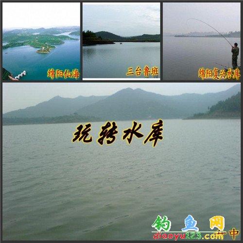 四川水庫釣魚
