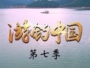 游钓云顶国际平台手机版第七季
