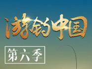 游钓云顶国际平台手机版第六季