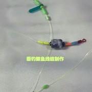 【会员日】夏季垂钓鲫鱼线组制作展示