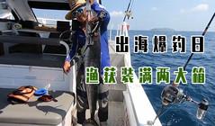 《全球钓鱼集锦》出海钓鱼抽铁板,钓获满满两大箱 !